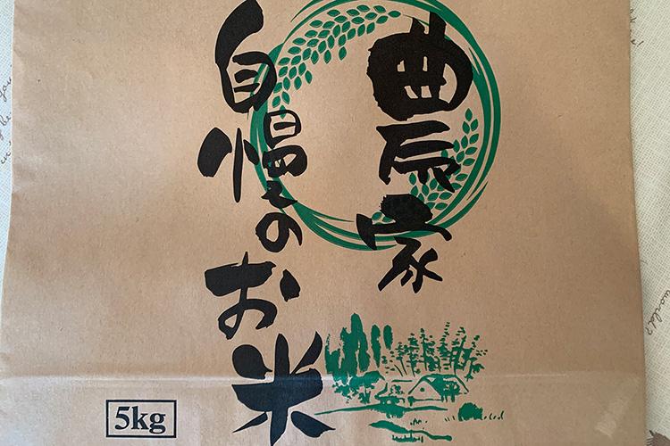 自家栽培減農薬米